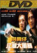 Xong xing zi: Zhi jiang hu da feng bao - wallpapers.