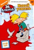 Hey Arnold! - wallpapers.