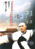 Wong Fei Hung ji saam: Si wong jaang ba - wallpapers.