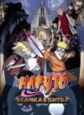 Gekijo-ban Naruto: Daigekitotsu! Maboroshi no chitei iseki dattebayo! - wallpapers.