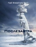 The Day After Tomorrow - wallpapers.