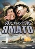 Otoko-tachi no Yamato pictures.