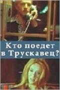 Kto poedet v Truskavets - wallpapers.