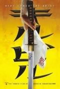 Kill Bill: Vol. 1 - wallpapers.