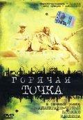 Goryachaya tochka - wallpapers.