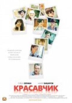 Krasavchik (mini-serial) - wallpapers.