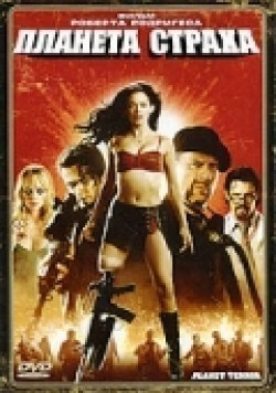 Planet Terror pictures.