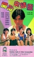 Kai xin gui jing ling pictures.
