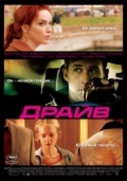 Drive - wallpapers.