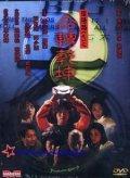 Yin yang lu jiu zhi ming zhuan qian qun - wallpapers.