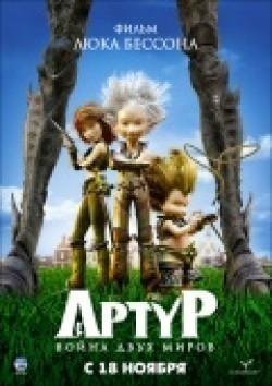 Arthur 3: la guerre des deux mondes pictures.