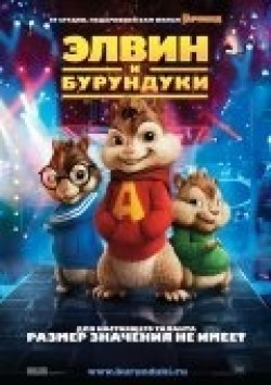 Alvin and the Chipmunks pictures.