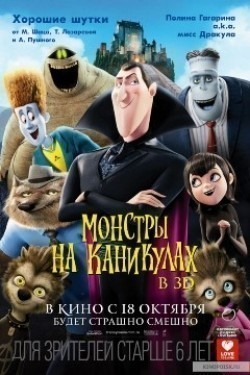 Hotel Transylvania - wallpapers.