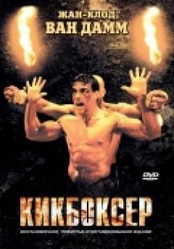 Kickboxer - wallpapers.