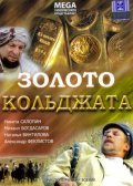 Zoloto Koldjata pictures.