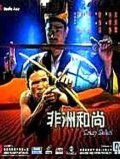 Fei zhou he shang - wallpapers.