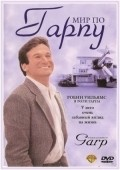 The World According to Garp pictures.