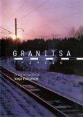 Granitsa pictures.
