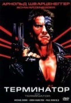The Terminator pictures.