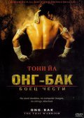 Ong-bak - wallpapers.