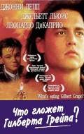 What's Eating Gilbert Grape pictures.