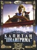 Kapitan «Piligrima» - wallpapers.