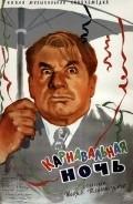 Karnavalnaya noch - wallpapers.