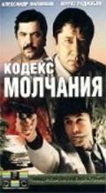 Kodeks molchaniya - wallpapers.