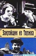Zakroyschik iz Torjka - wallpapers.