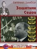 Zaschitnik Sedov - wallpapers.