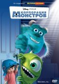 Monsters, Inc. - wallpapers.