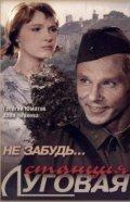 Ne zabud... stantsiya Lugovaya - wallpapers.