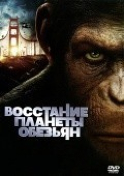 Rise of the Planet of the Apes - wallpapers.