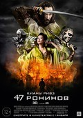 47 Ronin - wallpapers.