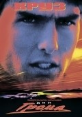 Days of Thunder pictures.