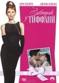 Breakfast at Tiffany's pictures.