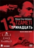 13 (Tzameti) pictures.