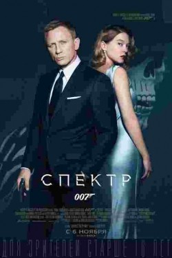 Spectre pictures.
