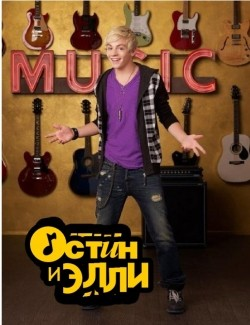 Austin & Ally pictures.