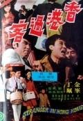 Xiang gang guo ke - wallpapers.