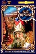 Ilya Muromets - wallpapers.