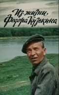 Iz jizni Fedora Kuzkina pictures.