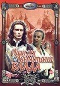 Odisseya kapitana Blada - wallpapers.