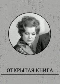 Otkryitaya kniga - wallpapers.