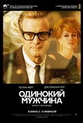 A Single Man pictures.
