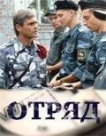 Otryad (serial) - wallpapers.