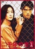 2000-nen no koi - wallpapers.