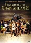 Meet the Spartans pictures.