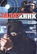 Zalojnik - wallpapers.