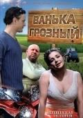 Vanka Groznyiy - wallpapers.